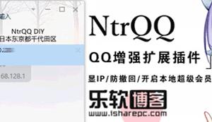NtrQQ—一款强大的QQ功能增强插件,显IP开启本地会员